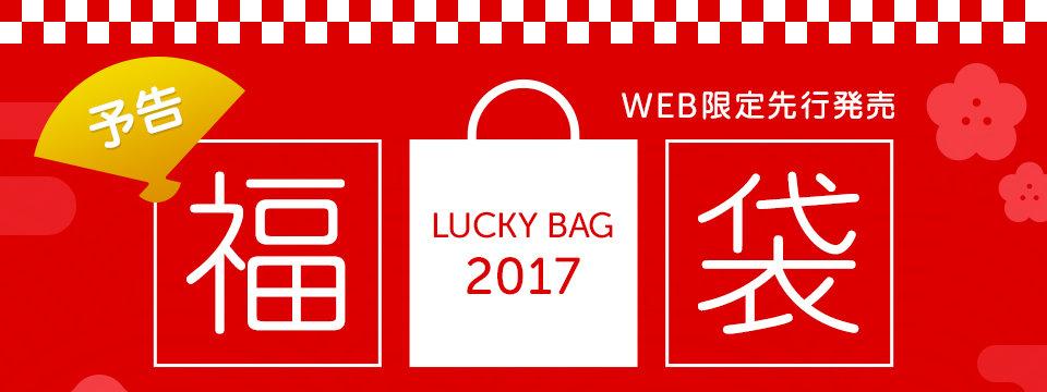 クロックスluckybag2017