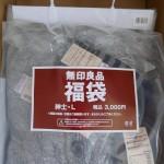 【ネタバレあり】2017年度の無印良品のメンズ福袋、届きました!